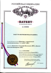 Патент на полезную модель №122331