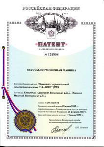 Патент на полезную модель №124898